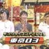 【悲報】東京03、なぜか生放送中にうつむく…
