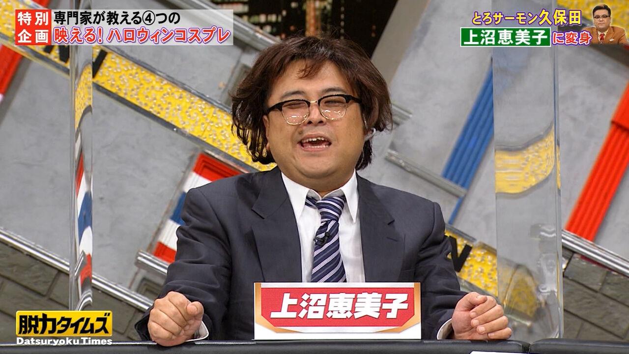 サーモン ng とろ 久保田 共演