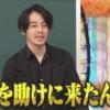 【悲報】西野「俺吉本やめてもええんやで?ええんか?」吉本「わかった」